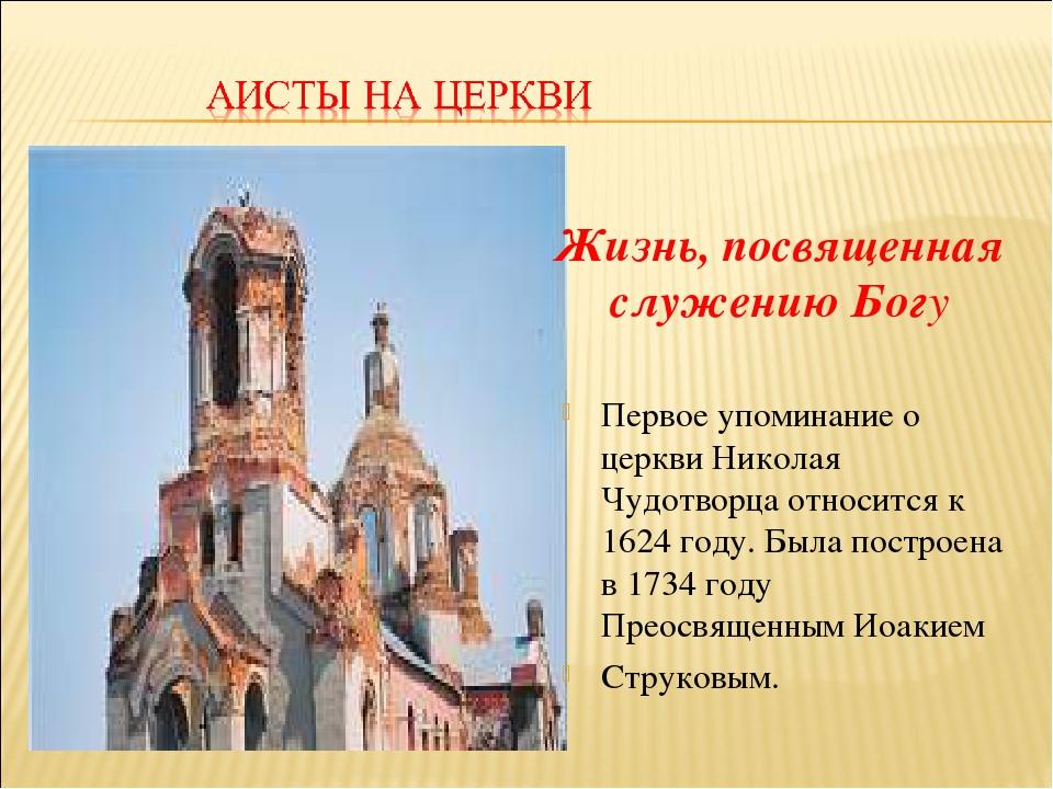 Первое упоминание о церкви Николая Чудотворца относится к 1624 году. Была пос...
