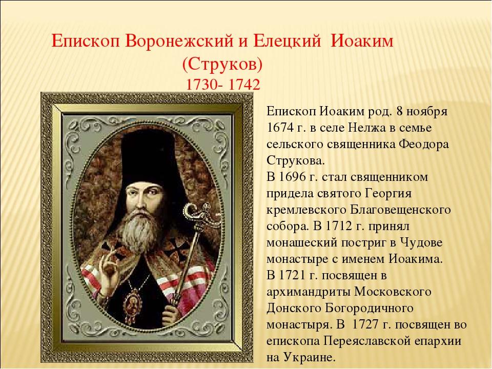 Епископ Воронежский и Елецкий Иоаким (Струков) 1730- 1742 Епископ Иоаким род....