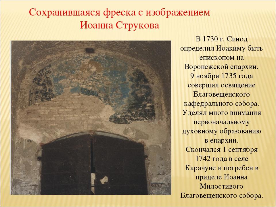 В 1730 г. Синод определил Иоакиму быть епископом на Воронежской епархии. 9 но...