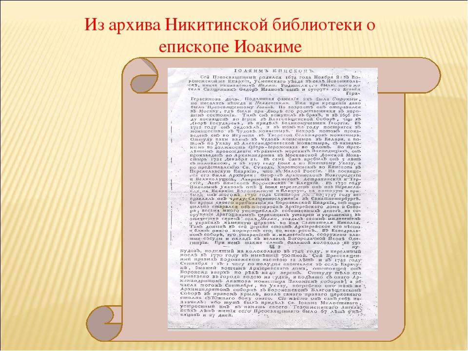 Из архива Никитинской библиотеки о епископе Иоакиме