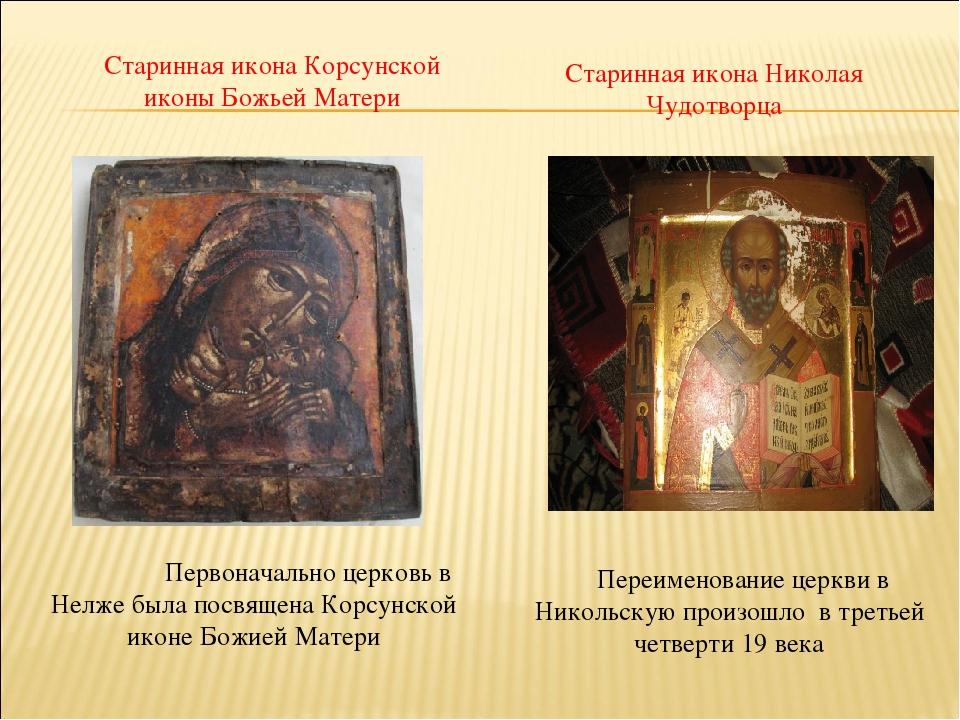 Первоначально церковь в Нелже была посвящена Корсунской иконе Божией Матери...