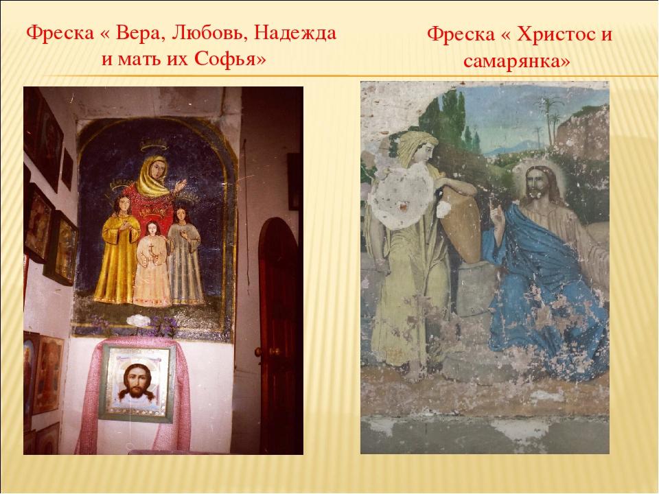 Фреска « Христос и самарянка» Фреска « Вера, Любовь, Надежда и мать их Софья»