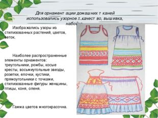 Для орнаментации домашних тканей использовались узорное ткачество, вышивка, н