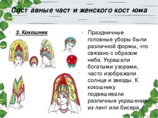 Составные части женского костюма 3. Кокошник Праздничные головные уборы были