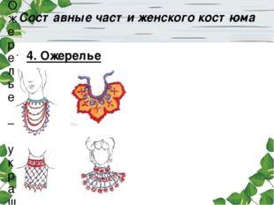 Составные части женского костюма 4. Ожерелье Ожерелье – украшение женского на