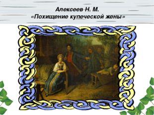 Алексеев Н. М. «Похищение купеческой жены»