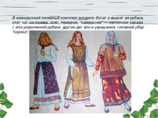 В южнорусский поневный комплекс входили: богато вышитая рубаха, клетчатая пон