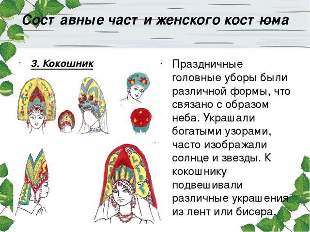 Составные части женского костюма 3. Кокошник Праздничные головные уборы были...