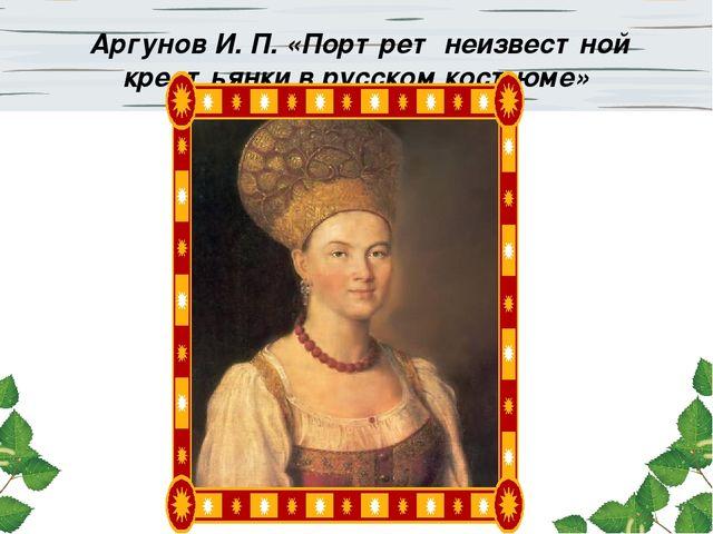 Аргунов И. П. «Портрет неизвестной крестьянки в русском костюме»