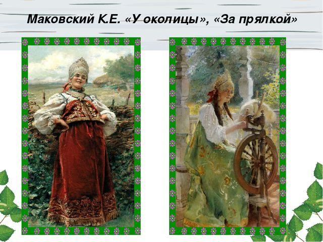 Маковский К.Е. «У околицы», «За прялкой»