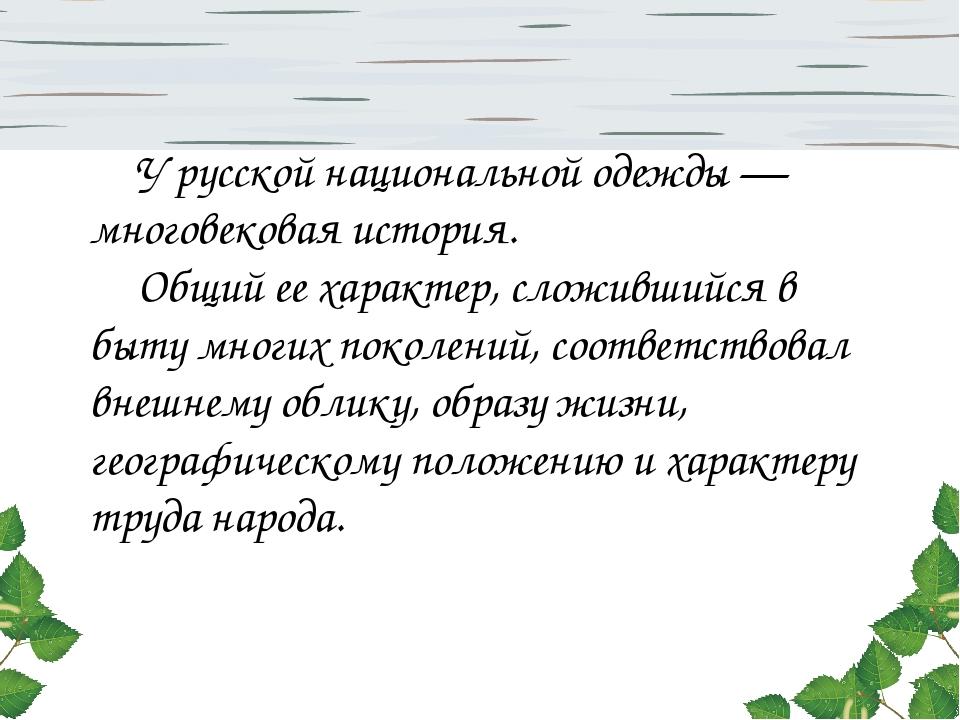 У русской национальной одежды — многовековая история. Общий ее характер, сл...