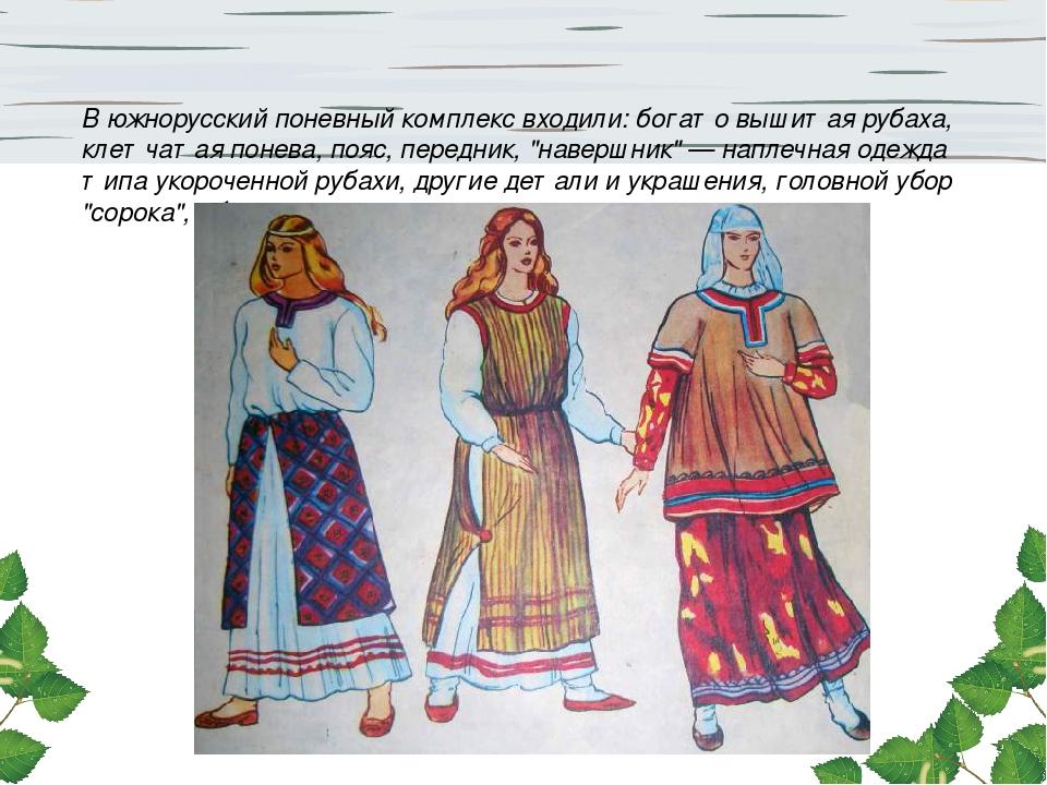 В южнорусский поневный комплекс входили: богато вышитая рубаха, клетчатая пон...