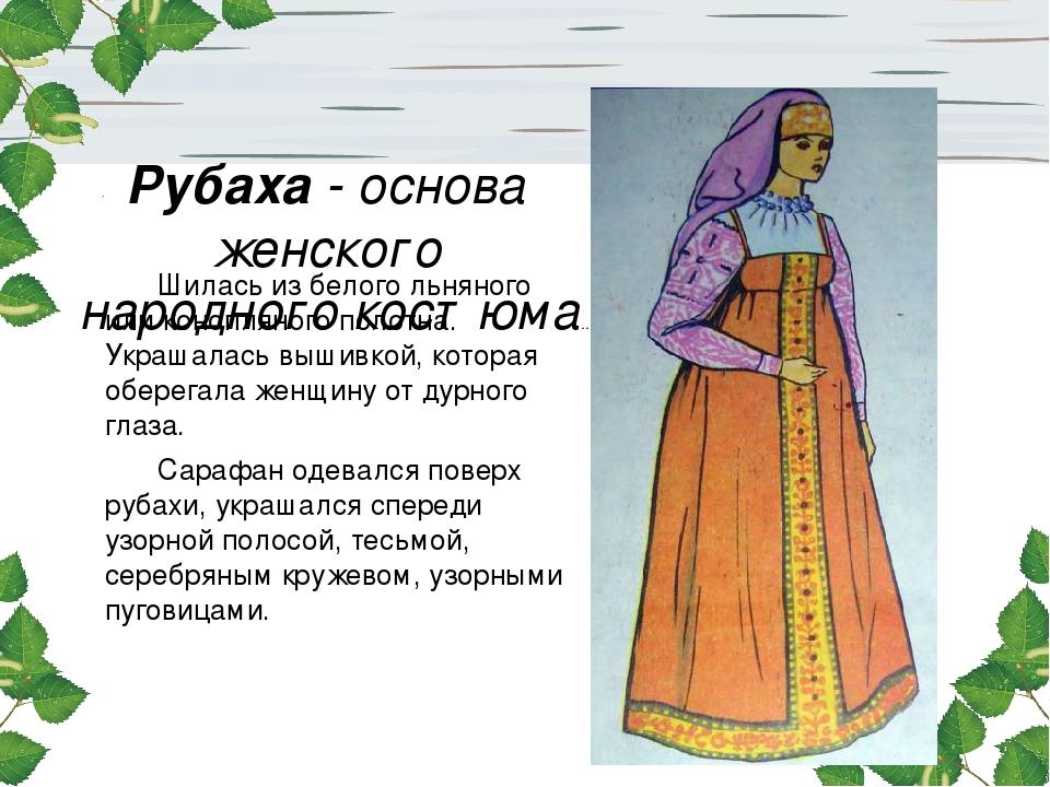 Рубаха - основа женского народного костюма.. Шилась из белого льняного или к...