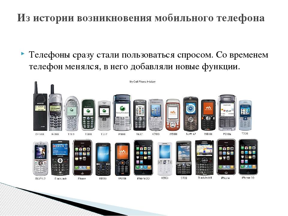 История мобильного телефона в картинках