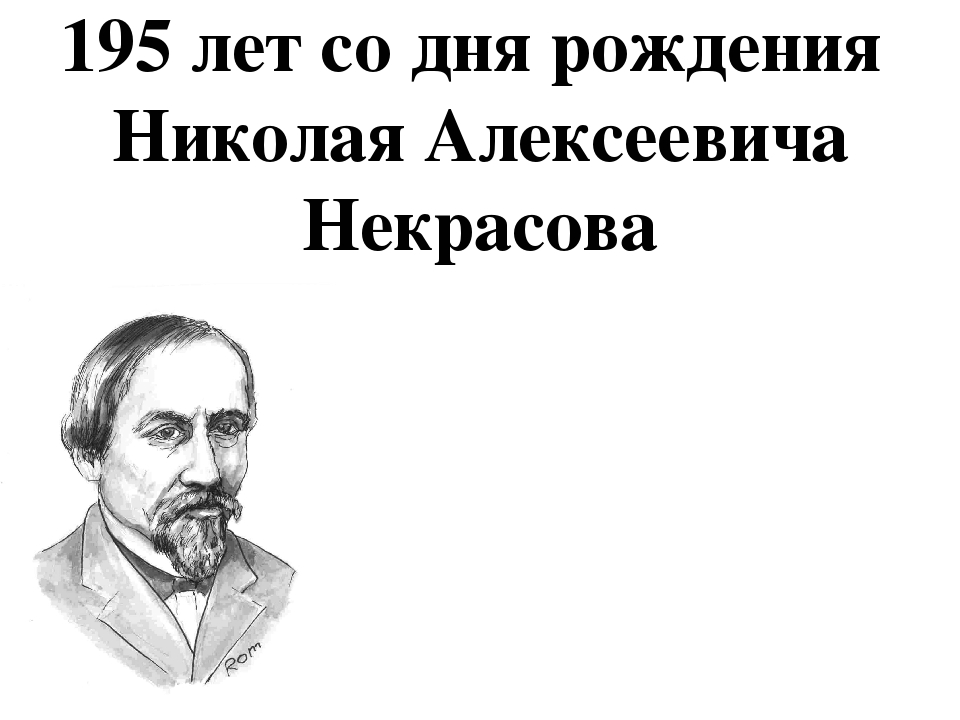 195 лет со дня рождения Николая Алексеевича Некрасова