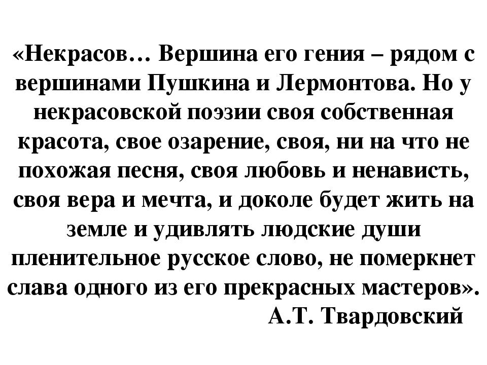 «Некрасов… Вершина его гения – рядом с вершинами Пушкина и Лермонтова. Но у н...