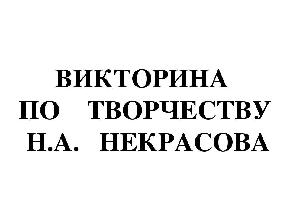 ВИКТОРИНА ПО ТВОРЧЕСТВУ Н.А. НЕКРАСОВА