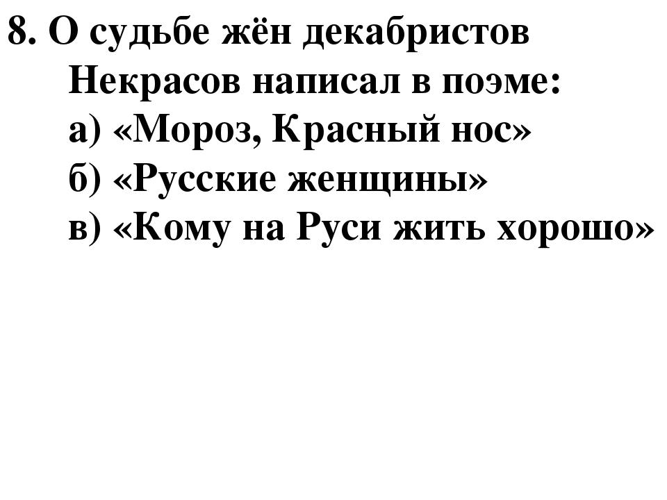 8. О судьбе жён декабристов Некрасов написал в поэме: а) «Мороз, Красный нос»...