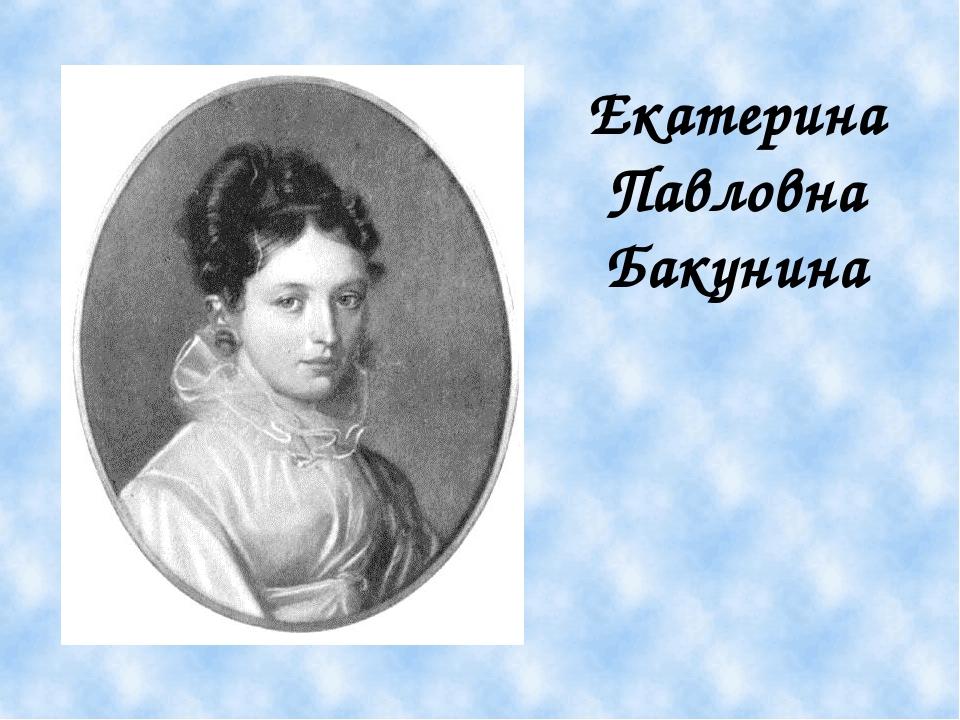 бакунина е п знакомство с пушкиным