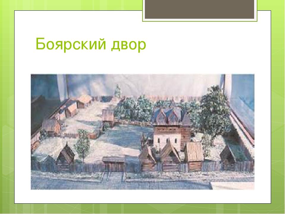 картинки с китайскими изображениями боярского быта для рабочего