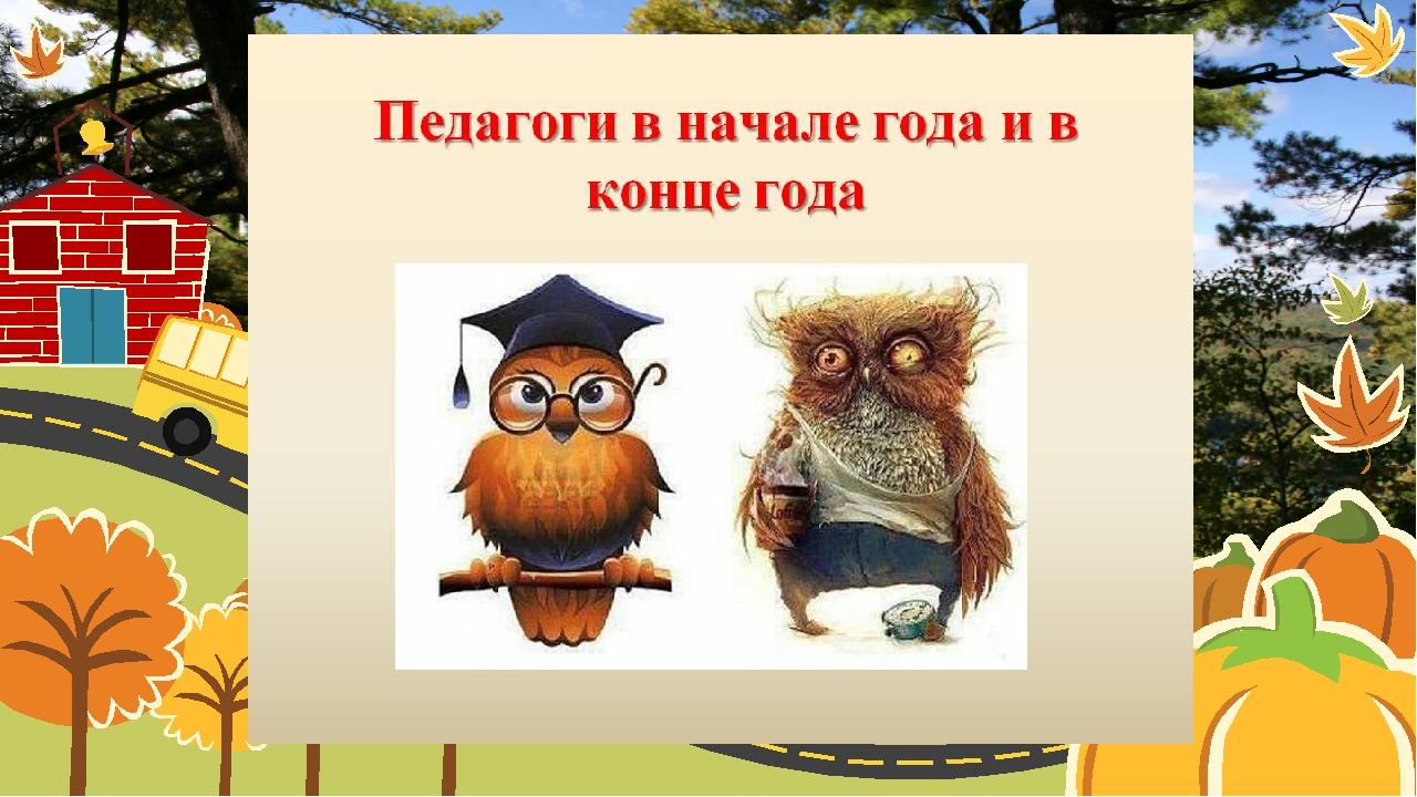 учителя в начале года и в конце картинки сова это