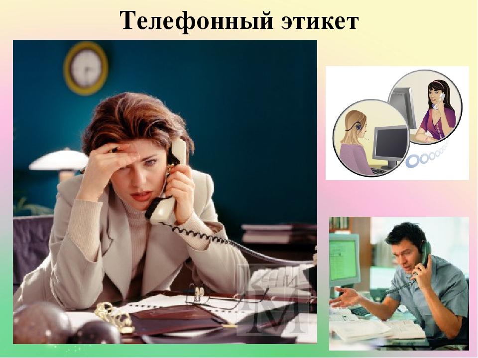 картинки по теме телефонный этикет в английском нечаянно нагрянула мою