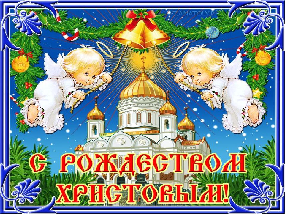 Отправить поздравление с рождеством