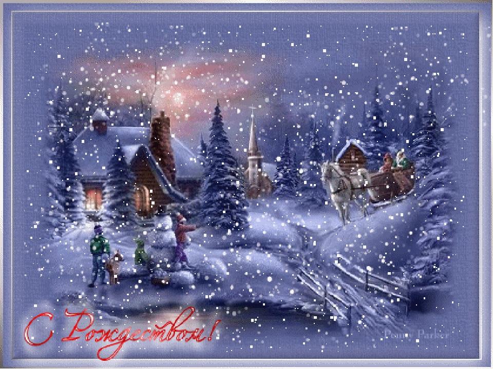 Про лето, открытки и анимации с рождеством и новым годом