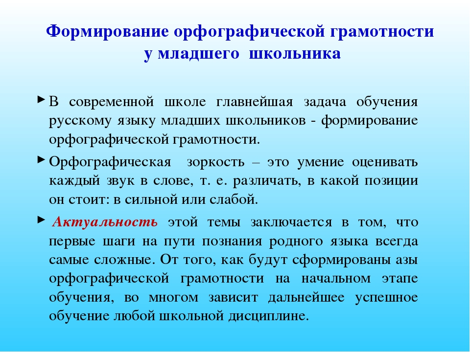 Формирование орфографической грамотности у младшего школьника В современной ш...