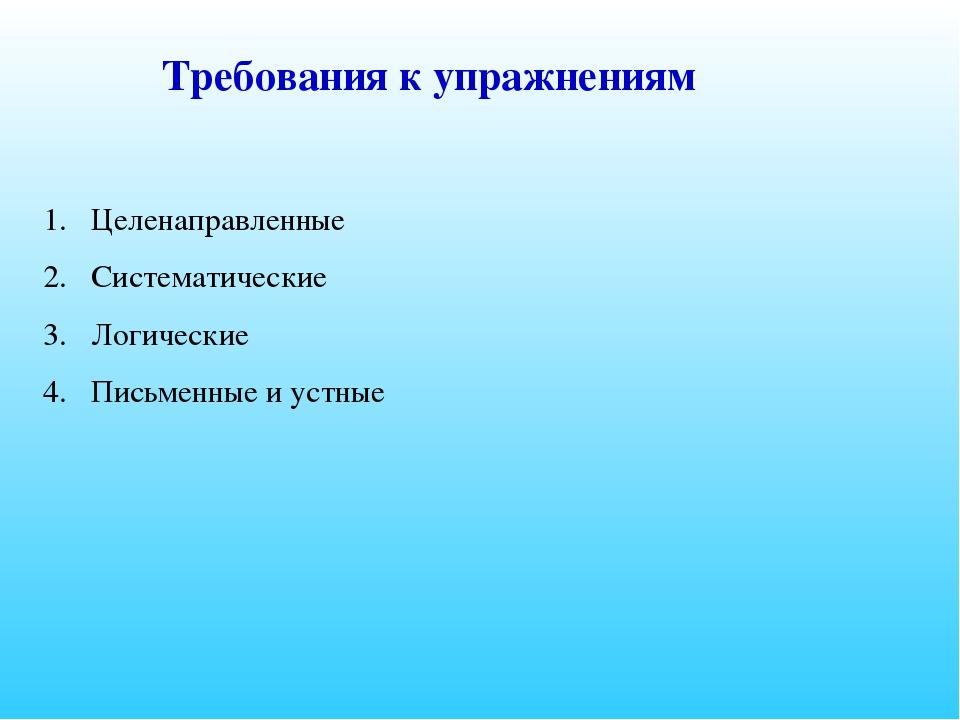 Целенаправленные Систематические Логические Письменные и устные Требования к...