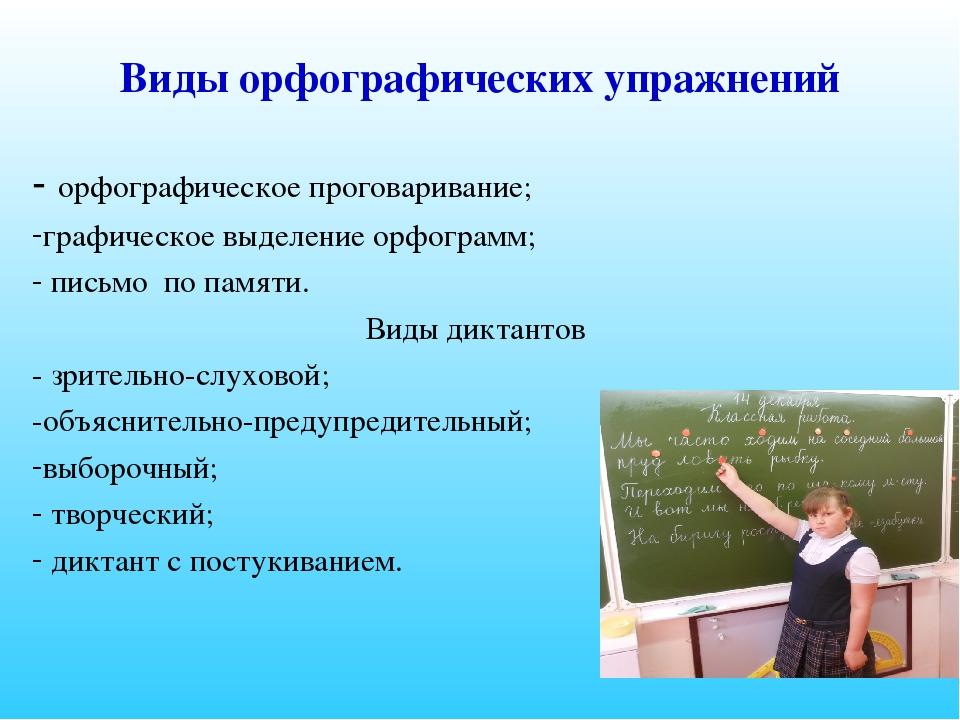 Виды орфографических упражнений - орфографическое проговаривание; графическое...