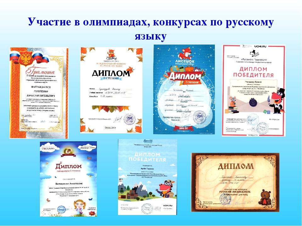 Участие в олимпиадах, конкурсах по русскому языку
