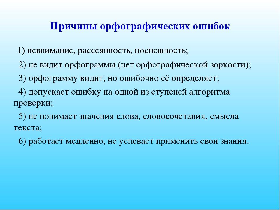 Причины орфографических ошибок 1) невнимание, рассеянность, поспешность; 2) н...