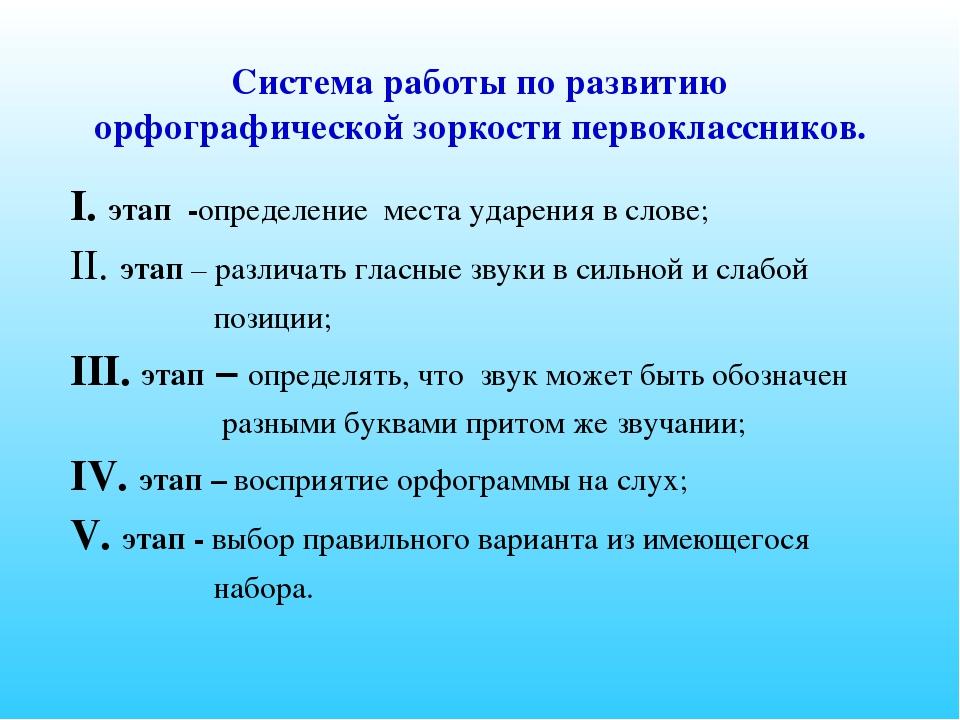 Система работы по развитию орфографической зоркости первоклассников. I. этап...