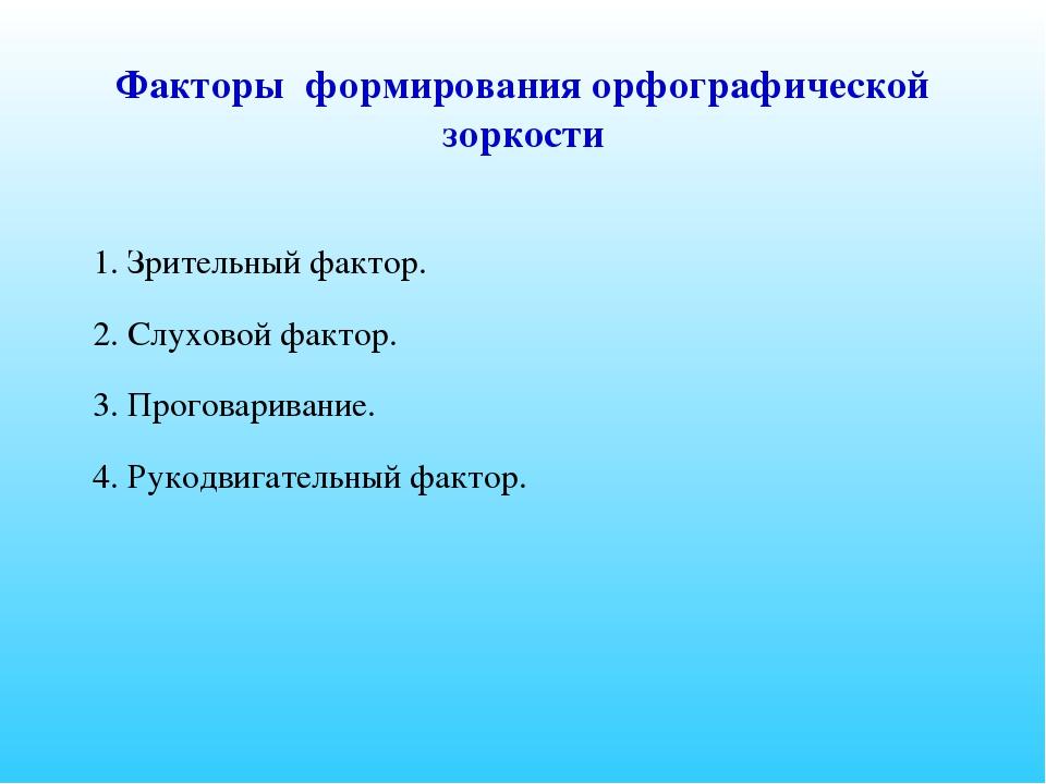 Факторы формирования орфографической зоркости 1. Зрительный фактор. 2. Слухов...