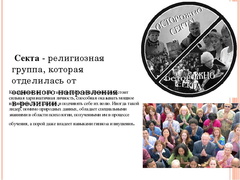 Союз сотворцов святой руси, масловцы - признаки тоталитарной секты.