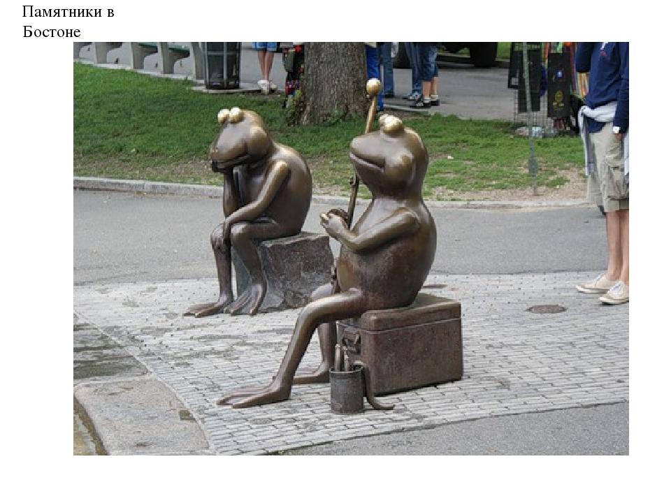 Памятники в Бостоне