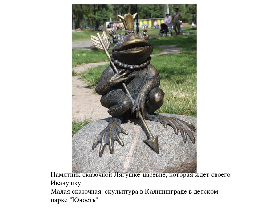 Памятник сказочной Лягушке-царевне, которая ждет своего Иванушку. Малая сказо...
