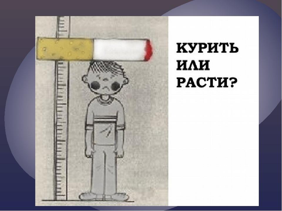Вред курения картинки для детей, чему