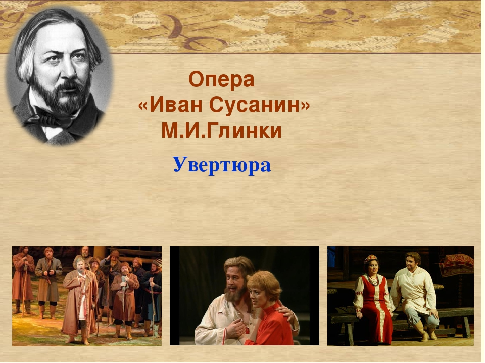Опера сусанина картинки