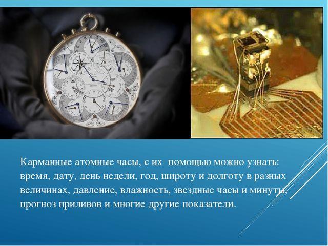 Это делает атомные часы самым точным прибором для измерения времени, который только существует в мире.