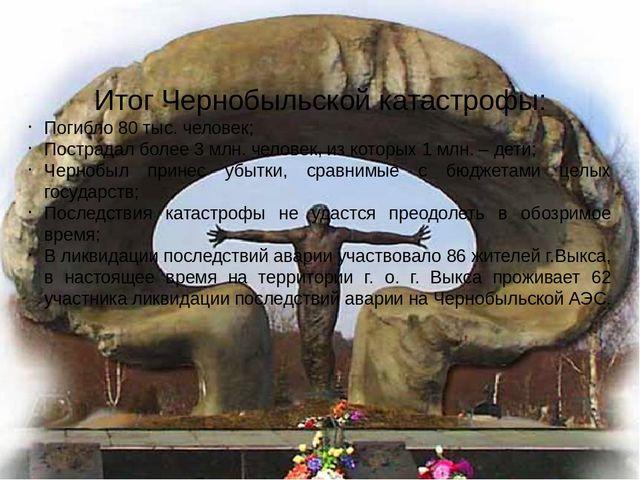 Стихи и картинки о чернобыле