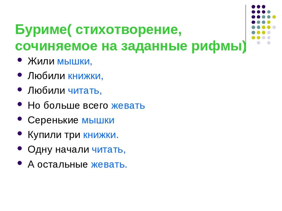 учета заработной буриме примеры для детей (Казачинско-Ленский район), Россия