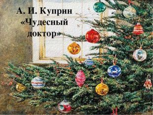 А. И. Куприн «Чудесный доктор»