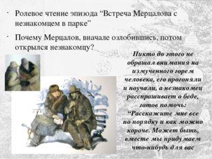 """Ролевое чтение эпизода """"Встреча Мерцалова с незнакомцем в парке"""" Почему Мерца"""