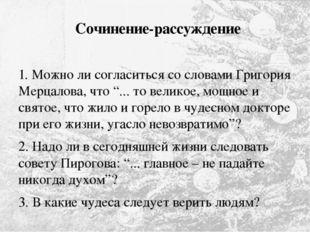 Сочинение-рассуждение 1. Можно ли согласиться со словами Григория Мерцалова,