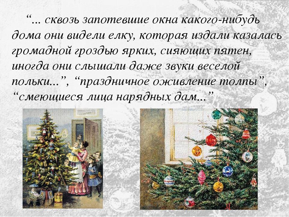 """""""... сквозь запотевшие окна какого-нибудь дома они видели елку, которая изда..."""