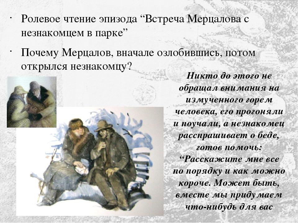 """Ролевое чтение эпизода """"Встреча Мерцалова с незнакомцем в парке"""" Почему Мерца..."""