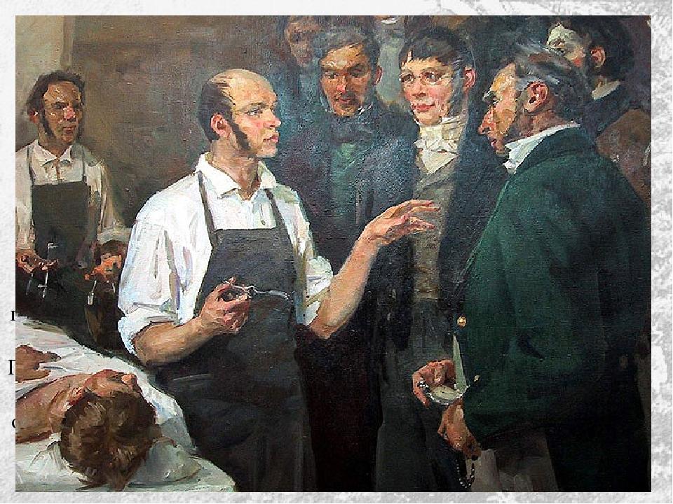 Выдающийся хирург Николай Пирогов провел около 10 000 операций, спас жизни с...