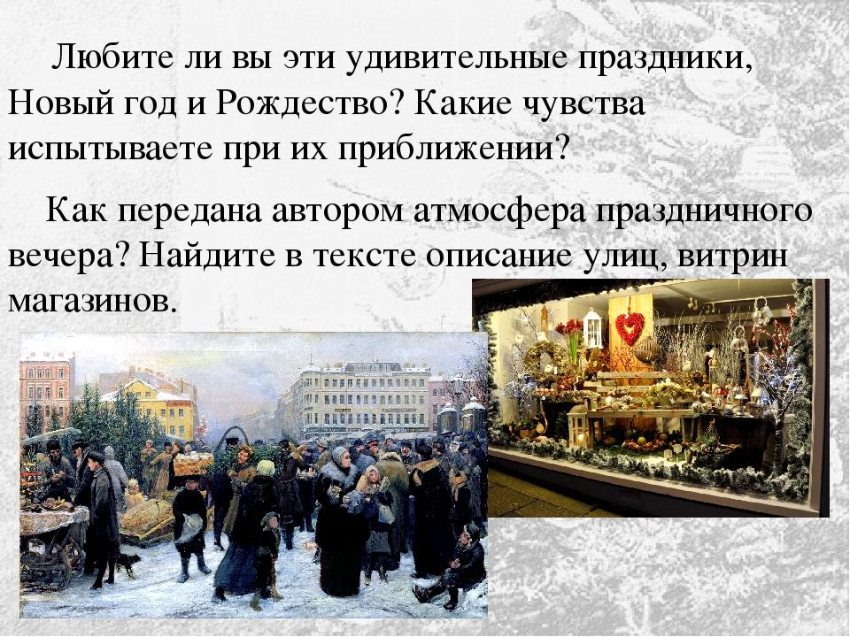 Любите ли вы эти удивительные праздники, Новый год и Рождество? Какие чувств...